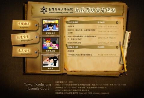 臺灣高雄少年法院守護天使活動