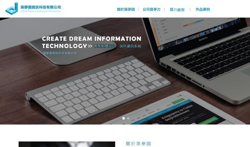 築夢園資訊科技