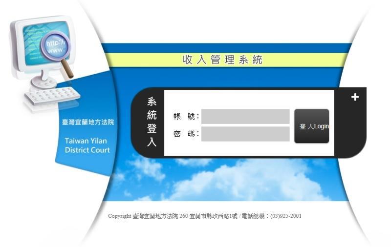 臺灣宜蘭地方法院-收入管理系統