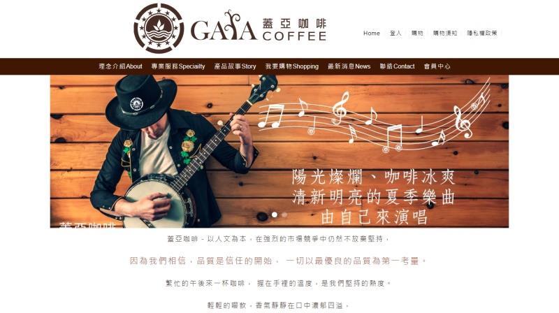 Gaiacoffee 蓋亞咖啡
