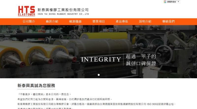 新泰興橡膠工業股份有限公司