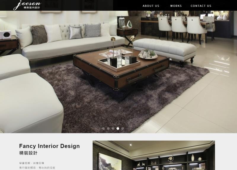橋森室內設計有限公司