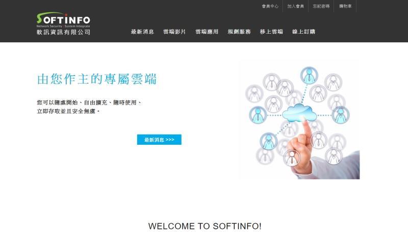 軟訊資訊有限公司 雲端站台